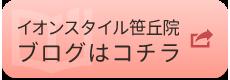 イオンスタイル笹岡ブログはこちら