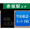福岡赤坂大名院空席確認・ネット予約