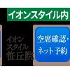 福岡イオンスタイル笹丘院空席確認・ネット予約