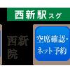 福岡西新院空席確認・ネット予約