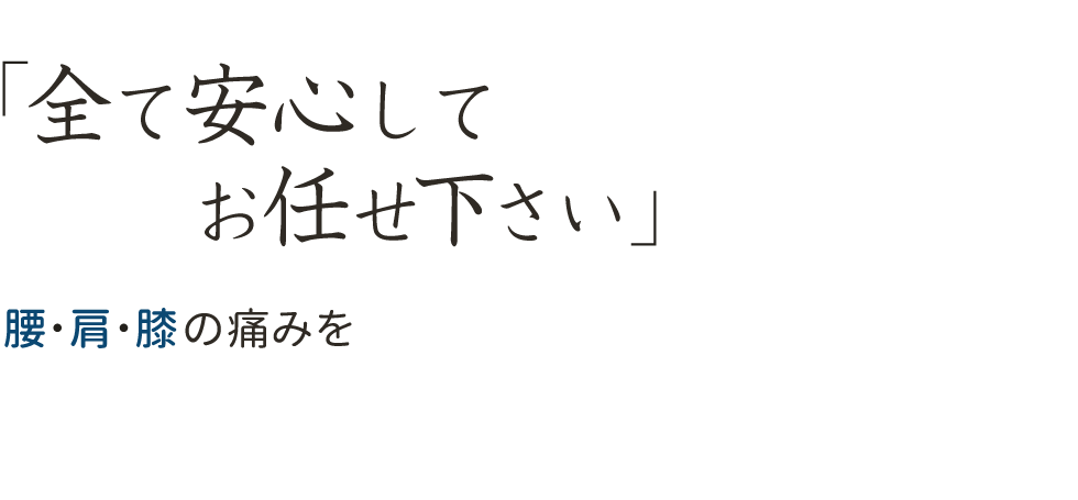 こころ整骨院 福岡(4店舗合同) メインイメージ