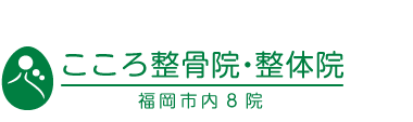 こころ整骨院 福岡(6店舗合同) ロゴ