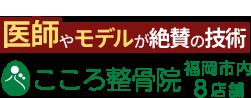 こころ整骨院 福岡(6店舗合同)ロゴ