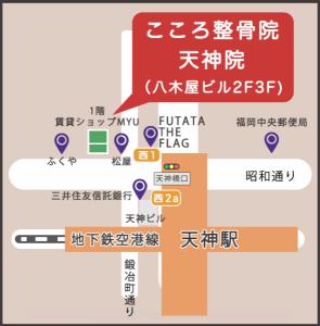 天神院マップ